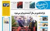 روزنامه 5 بهمن 99