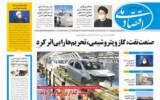روزنامه 6 بهمن 99