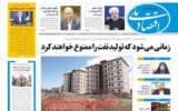 روزنامه 8 بهمن 99