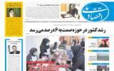 روزنامه 20 دی 99