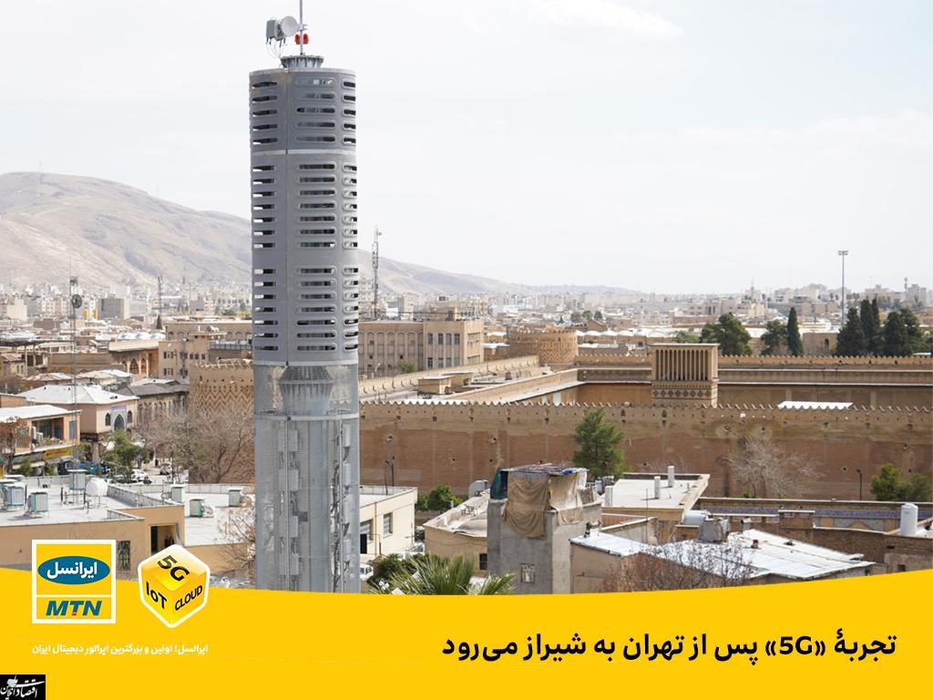 irancell shiraz 5g site