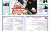 روزنامه 15 بهمن 1399