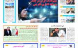 روزنامه 16 بهمن 99