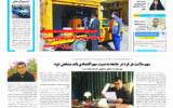 روزنامه 29 بهمن1399
