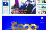 روزنامه 3 اسفند ۹۹