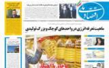 روزنامه 18 بهمن 99
