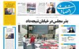 روزنامه 25 بهمن 99