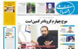 روزنامه 26 بهمن 99