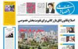 روزنامه 28 بهمن 99