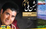جشن ملی پرچم» و کنسرت سالار عقیلی با حمایت ایرانسل برگزار میشود
