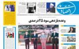 روزنامه 14 اسفند 99