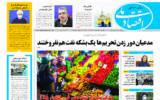 روزنامه 17 اسفند 99