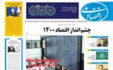 روزنامه 27 اسفند 99