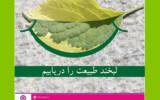 کارنامه درخشان بانک ایران زمین در عمل به مسئولیت های اجتماعی