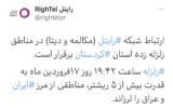پایداری شبکه رایتل در مناطق زلزلهزده استان کردستان