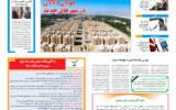 روزنامه 4اردیبهشت 1400