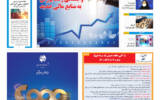 روزنامه 5اردیبهشت 1400