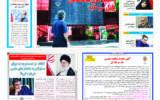 روزنامه 7 اردیبهشت1400