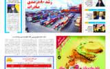روزنامه 8 اردیبهشت 1400