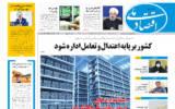 روزنامه 1 اردیبهشت ۱۴۰۰