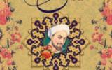 مراسم بزرگداشت سعدی شیرازی در فضای مجازی