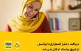 دریافت «شارژ اضطراری» ایرانسل از طریق پیامک امکانپذیر شد
