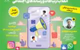 وبینار آموزشی انقلاب ارتباطات، و رسانه های اجتماعی برگزار می شود