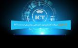 فراخوان دریافت آثار با موضوع مانع زدایی و پشتیبانی از صنعت ICT