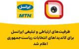 اعلام ظرفیتهای ارتباطی و تبلیغی ایرانسل برای کاندیداهای انتخابات ریاست جمهوری