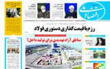 روزنامه 29 اردیبهشت 1400