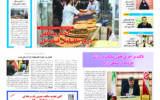 روزنامه 30 اردیبهشت1400