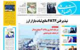 روزنامه اول  خرداد 1400