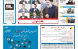 روزنامه 5 خرداد 1400