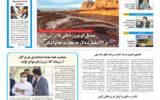 روزنامه 8 خرداد 1400