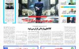 روزنامه 16 اردیبهشت 1400