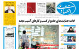 روزنامه 20 اردیبهشت 1400