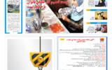 روزنامه 21 اردیبهشت 1400