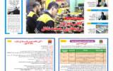روزنامه 22 اردیبهشت 1400