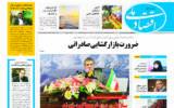 روزنامه 27 اردیبهشت 1400
