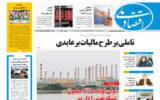 روزنامه 11 خرداد 1400