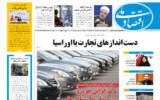 روزنامه 19 اردیبهشت 1400