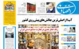 روزنامه  12 خرداد 1400