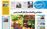 روزنامه  2 تیر 1400