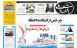 روزنامه 13 خرداد 1400