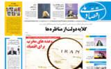 روزنامه 24 خرداد 1400