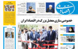 روزنامه 25 خرداد 1400