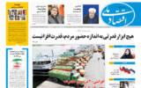 روزنامه 27 خرداد 1400