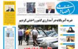 روزنامه 7 تیر 1400