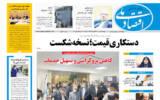 روزنامه 9 تیر 1400