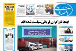 روزنامه  22 خرداد 1400